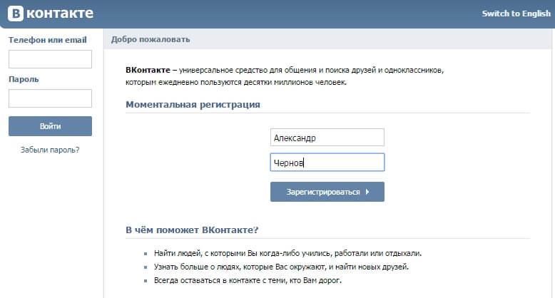 регистрация в контакте прямо сейчас новая страница