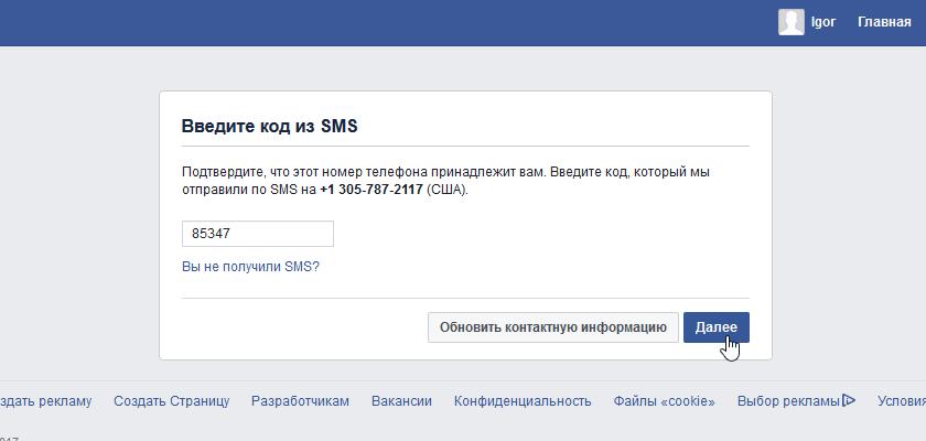 регистрация вконтакте через фейсбук