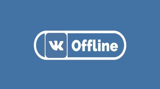 вк оффлайн на компьютере