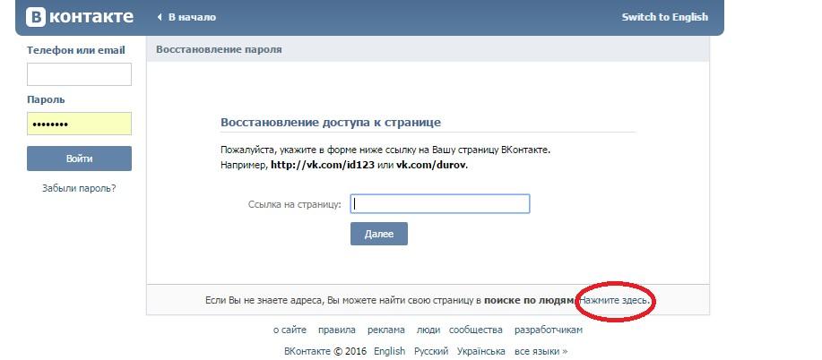 вконтакте моя страница войти без пароля