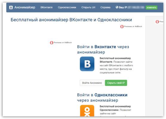 анонимайзер вконтакте бесплатно