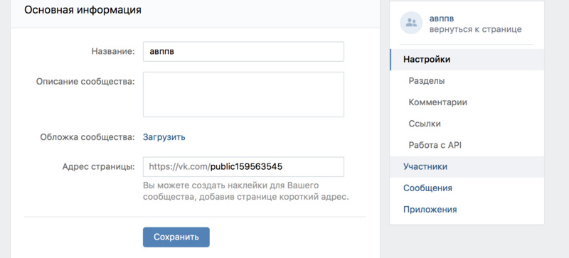 как удалить публичную страницу вконтакте которую я создал