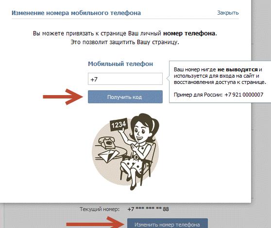 как зарегистрировать новую страницу в контакте на тот же номер