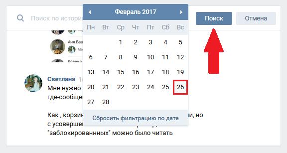 как узнать дату создания группы вк