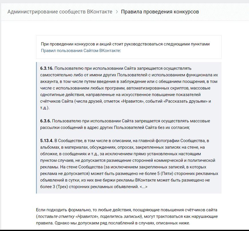 как сделать розыгрыш в группе вконтакте за посты