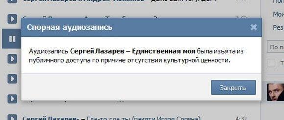 при загрузке аудиозаписи произошла ошибка вконтакте
