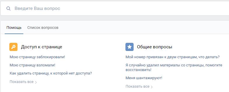 support vk com