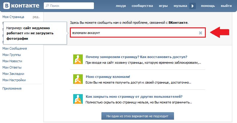техподдержка вконтакте написать