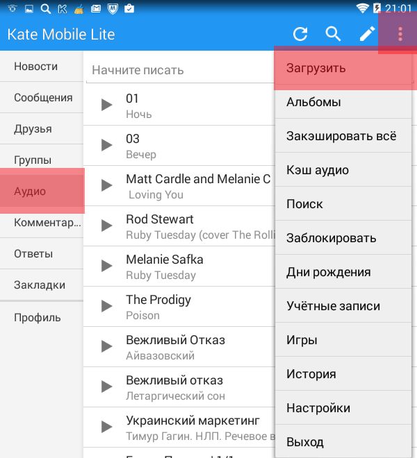 как добавить аудио в вк с телефона