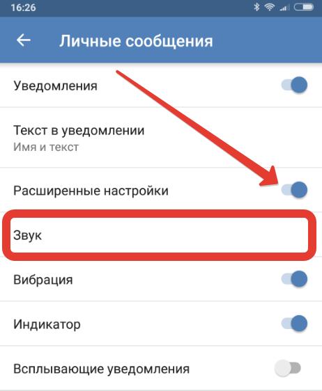 как поменять звук уведомления в вк на айфоне