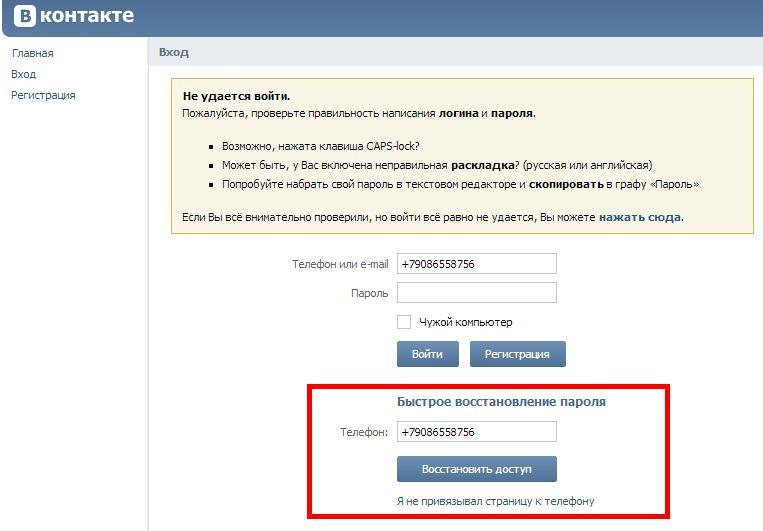 как удалить замороженную страницу вконтакте