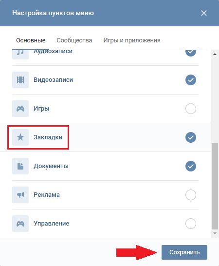 как вернуть сатрую версию закладок вконтакте