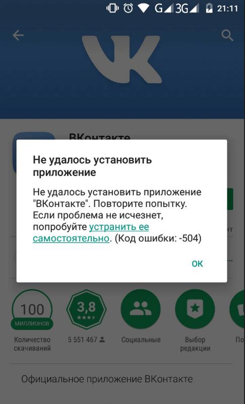 код ошибки 504 при установке вконтакте