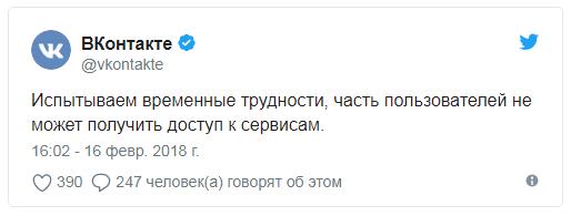 ошибка 504 при установке приложения вконтакте