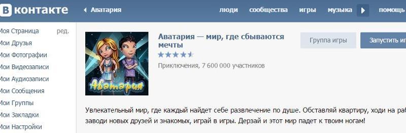 почему не работает вконтакте игра аватария