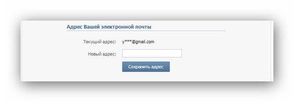 как отвязать электронную почту от вконтакте