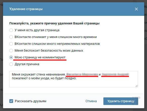 как посмотреть кто посещает мою страницу в вконтакте