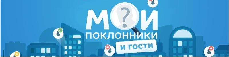 как узнать заходит ли человек к тебе на страницу вконтакте