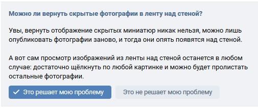 как вернуть скрытую фотографию вконтакте