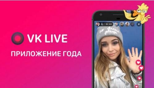 вк live
