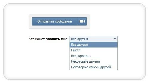 видеозвонок вконтакте