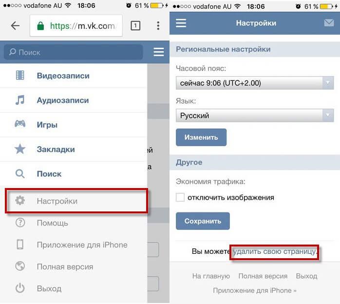 как удалить страницу в контакте через телефон айфон
