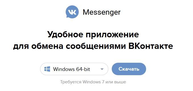 vk мессенджер для windows