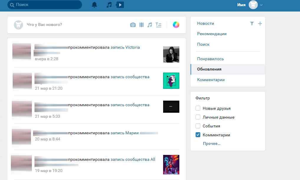 как найти комментарии пользователя вконтакте