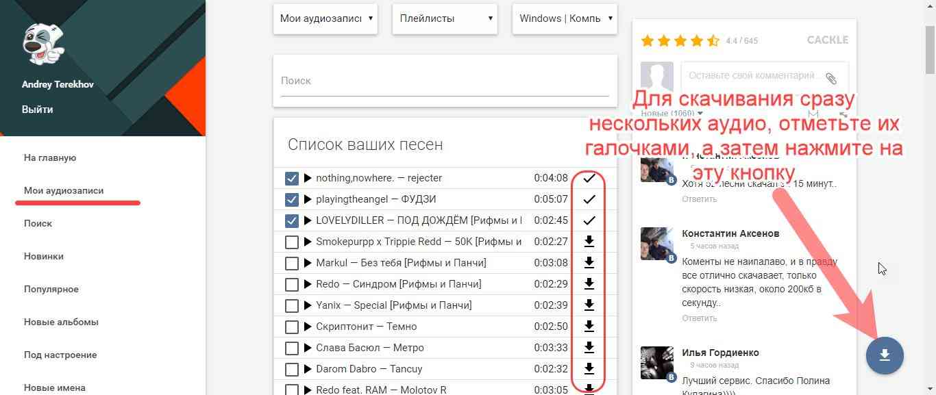 скачать музыку с вк яндекс браузер