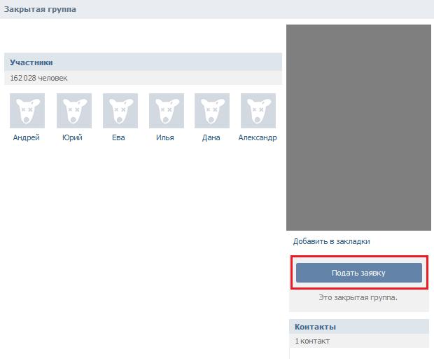 как посмотреть записи закрытой группы вконтакте