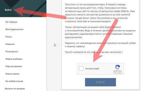 скачать музыку вконтакте 2018