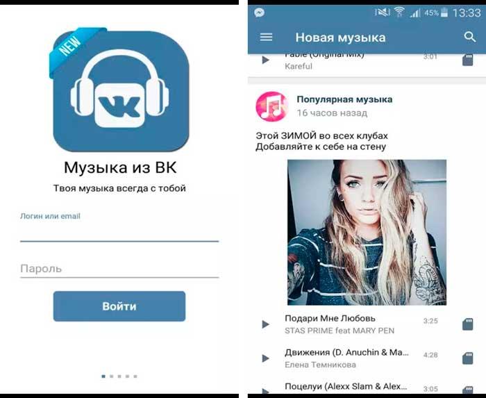 как скачать музыку с вк на телефон андроид бесплатно
