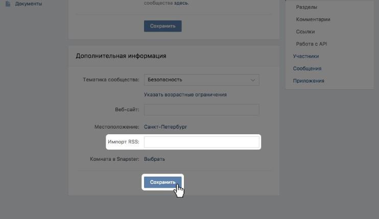 импорт rss вконтакте