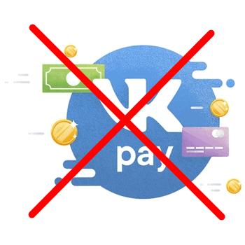 как отключить vk pay