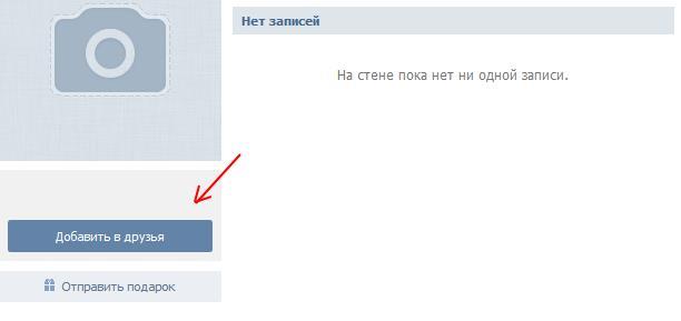 лимит на добавление друзей вконтакте