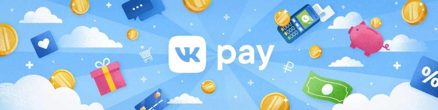 как активировать аккаунт vk pay