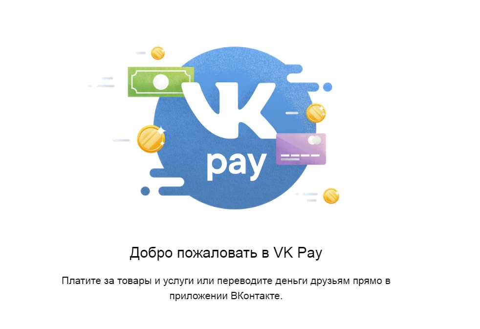 расширенный аккаунт vk pay зачем