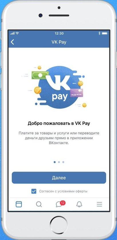не получается пройти идентификацию в vk pay