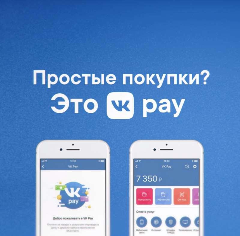 vk pay скачать бесплатно