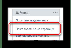 как написать администрации вконтакте жалобу на страницу