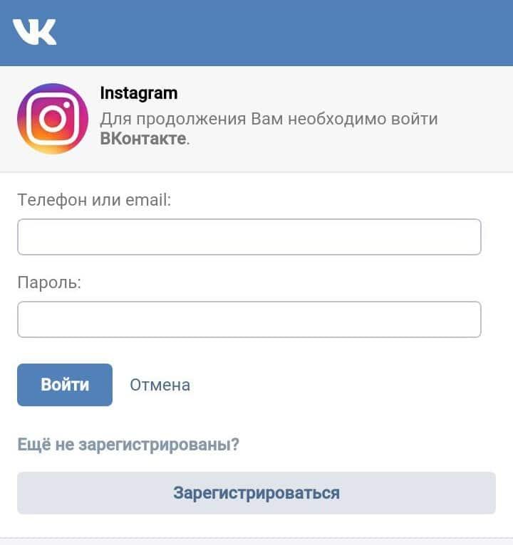 как синхронизировать инстаграм с вконтакте