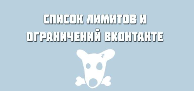 лимиты вконтакте