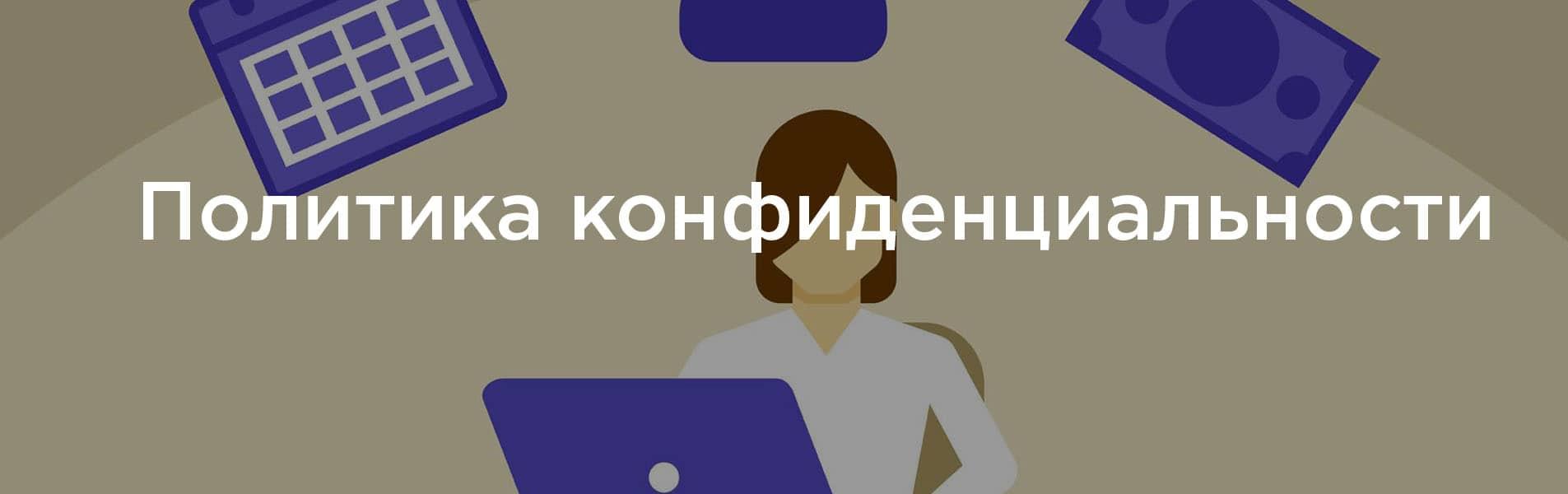 политика конфиденциальности вконтакте