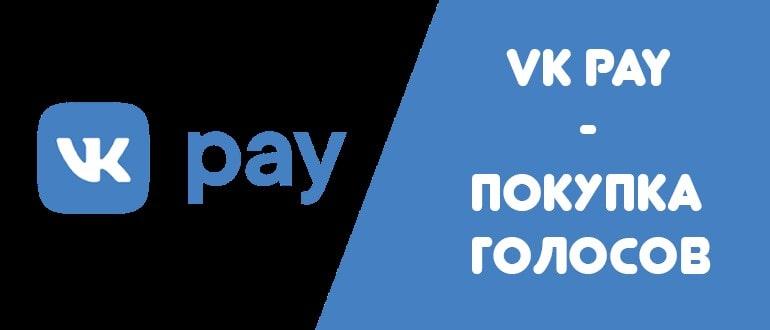 Как купить голоса в Вконтакте?