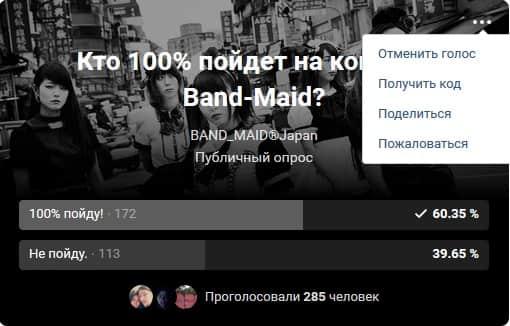 как убрать голос из опроса в вконтакте