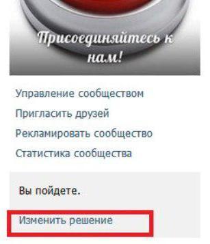 как удалить мероприятие в вконтакте