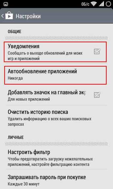 как удалить обновление вконтакте
