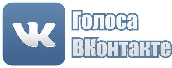 накрутка голосов в вконтакте