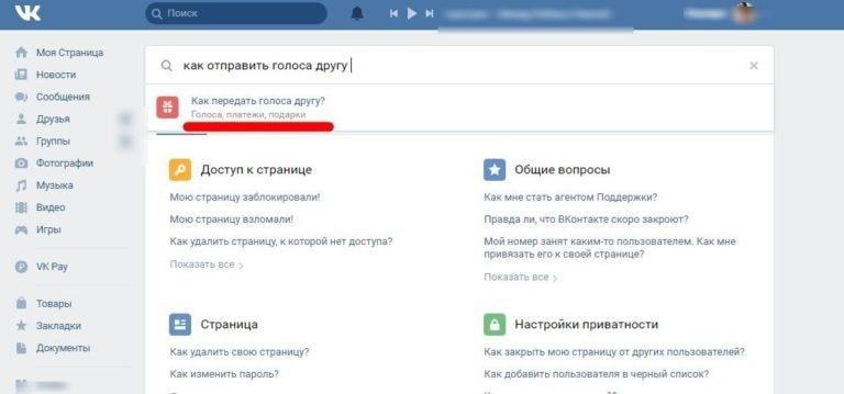 Можно ли перевести голоса Вконтакте
