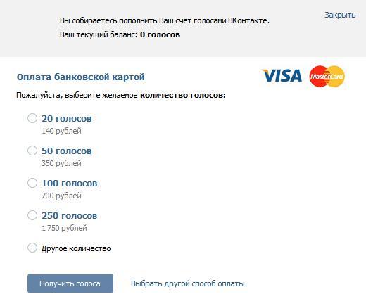 Стоимость голосов в вконтакте